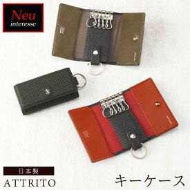 クリスマスプレゼント ノイインテレッセ Neu interesse キーケース メンズ アットリート 3123 本革 レザー 日本製