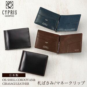 キプリス CYPRIS マネークリップ コードバン & シラサギレザー 札ばさみ 4118 本革 日本製