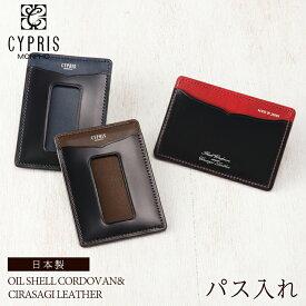 キプリス CYPRIS パスケース メンズ パス入れ 定期入れ コードバン & シラサギレザー 4119 本革 日本製