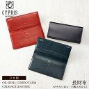 キプリス CYPRIS 長財布 メンズ オイルシェル コードバン & シラサギレザー 小銭入れなし マチなし 4120 本革 日本製