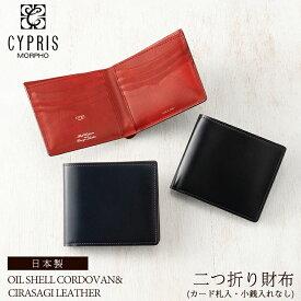 キプリス CYPRIS 二つ折り財布 メンズ コードバン & シラサギレザー 小銭入れなし 4122 本革 日本製 財布、おしゃれ、ブランド、ギフト、誕生日、プレゼント、彼氏