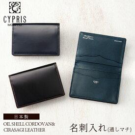 キプリス CYPRIS 名刺入れ メンズ コードバン & シラサギレザー 通しマチ カードケース 4123 本革 日本製