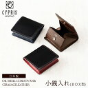 キプリス CYPRIS 小銭入れ コードバン & シラサギレザー メンズ BOX型 コインケース 4126 本革 日本製