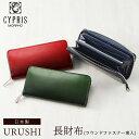 【ラッピング無料!】 【CYPRIS/キプリス】長財布(ラウンドファスナー束入)■URUSHI -漆-【送料無料】リボンを選べる…