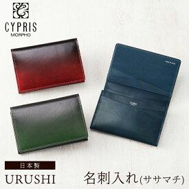 キプリス CYPRIS 名刺入れ メンズ ササマチ カードケース URUSHI -漆- 4330 本革 日本製 ブランド
