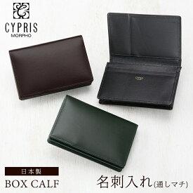 キプリス CYPRIS 名刺入れ メンズ 通しマチ カードケース ボックスカーフ 〜ポトフィール〜 4421 本革 日本製