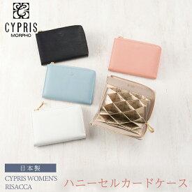 キプリス ウィメンズ Cypris Women's ハニーセルカードケース リサッカ レディース 4998 本革 日本製 おしゃれ かわいい カード入れ