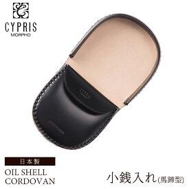 キプリス CYPRIS 小銭入れ 馬蹄型 メンズ コインケース オイルシェル コードバン 5442 本革 日本製 ブランド