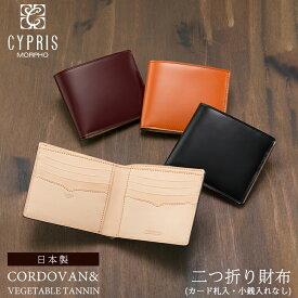 キプリス CYPRIS 二つ折り財布 メンズ コードバン 小銭入れなし ベジタブルタンニンレザー 5612 本革 日本製 財布、おしゃれ、ブランド、ギフト、誕生日、プレゼント、彼氏