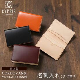 キプリス CYPRIS 名刺入れ メンズ コードバン ベジタブルタンニンレザー 5614 カードケース 本革 日本製