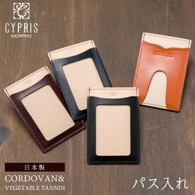 キプリス CYPRIS パスケース メンズ パス入れ 定期入れ コードバン ベジタブルタンニンレザー 5615 本革 日本製