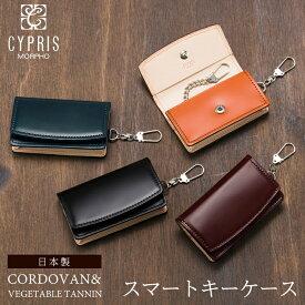 キプリス CYPRIS スマートキーケース メンズ コードバン キーケース ベジタブルタンニンレザー 5622 本革 日本製