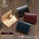 キプリス CYPRIS 小銭入れ コードバン メンズ BOX型 コインケース ベジタブルタンニンレザー 5626 本革 日本製