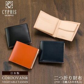 キプリス CYPRIS 二つ折り財布 メンズ コードバン 中ベロ 小銭入れ付き ベジタブルタンニンレザー 5627 本革 日本製 財布、おしゃれ、ブランド、ギフト、誕生日、プレゼント、彼氏