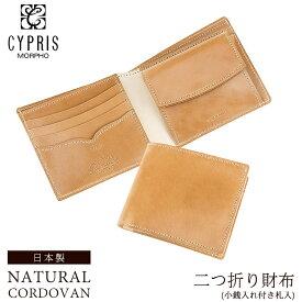 キプリス CYPRIS 二つ折り財布 小銭入れ付き札入 メンズ ナチュラルコードバン 5910 本革 日本製 コードバン 財布、おしゃれ、ブランド、ギフト、誕生日、プレゼント、彼氏
