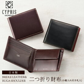 キプリス CYPRIS 二つ折り財布 メンズ 小銭入れ付き 札入 ブライドルレザー & ルーガショルダー 6272 本革 日本製 ブランド 財布、おしゃれ、ブランド、ギフト、誕生日、プレゼント、彼氏