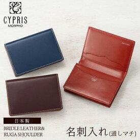 キプリス CYPRIS 名刺入れ メンズ 通しマチ ブライドルレザー & ルーガショルダー カードケース 6273 本革 日本製 ブランド