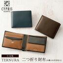 キプリス CYPRIS 二つ折り財布 メンズ 小銭入れ付き 札入 テルヌーラ 6771 本革 羊革 日本製