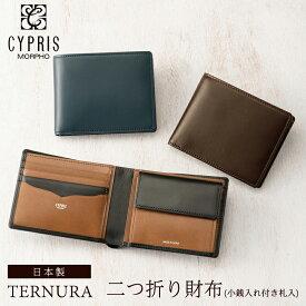 キプリス CYPRIS 二つ折り財布 メンズ 小銭入れ付き 札入 テルヌーラ 6771 本革 羊革 日本製 財布、おしゃれ、ブランド、ギフト、誕生日、プレゼント、彼氏