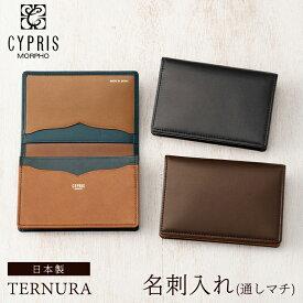 キプリス CYPRIS 名刺入れ メンズ 通しマチ カードケース テルヌーラ 6773 本革 羊革 日本製