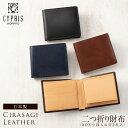 キプリス CYPRIS 二つ折り財布 メンズ 本革 BOX型小銭入れ シラサギレザー 8222 本革 日本製
