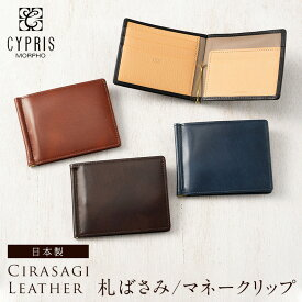 キプリス CYPRIS マネークリップ 革 札ばさみ シラサギレザー 8225 本革 日本製