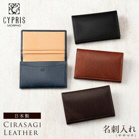 キプリス CYPRIS 名刺入れ メンズ 本革 シラサギレザー 8226 カードケース 日本製