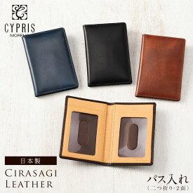 キプリス CYPRIS パスケース メンズ パス入れ 定期入れ 本革 シラサギレザー 8227 本革 日本製