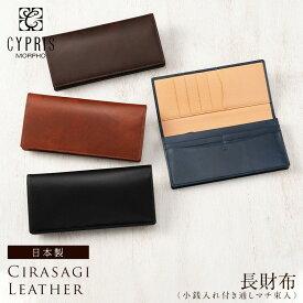 キプリス CYPRIS メンズ 長財布 本革 小銭入れ付き 通しマチ シラサギレザー 8237 本革 日本製 財布、おしゃれ、ブランド、ギフト、誕生日、プレゼント、彼氏
