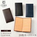 キプリス CYPRIS カードケース メンズ 本革 20枚収納 カード入れ シラサギレザー 8257 日本製
