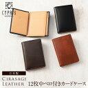 キプリス CYPRIS カードケース メンズ 本革 12枚収納 カード入れ シラサギレザー 8258 日本製