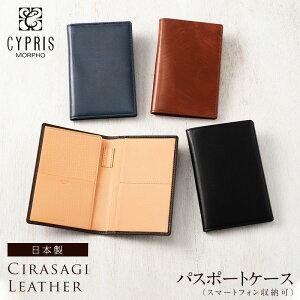 キプリス CYPRIS パスポートケース スマートフォン収納可 シラサギレザー 8285 メンズ 本革 日本製 ブランド