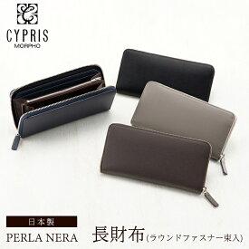 キプリス CYPRIS 長財布 メンズ ラウンドファスナー 束入 メンズ ペルラネラ 8440 本革 日本製 ブランド 財布、おしゃれ、ブランド、ギフト、誕生日、プレゼント、彼氏