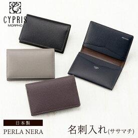 キプリス CYPRIS 名刺入れ メンズ ササマチ カード入れ ペルラネラ 8444 本革 日本製 ブランド