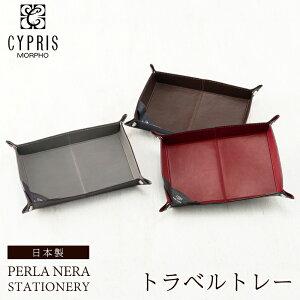 クリスマスプレゼント キプリス CYPRIS トラベルトレー レザートレー ペルラネラ -ステーショナリー- 8448 本革 日本製 ブランド
