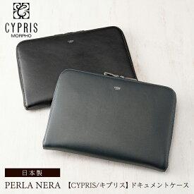 キプリス CYPRIS ドキュメントケース メンズ ペルラネラ 8457 本革 日本製 ブランド ラッピング不可