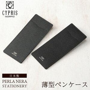 キプリス CYPRIS 薄型ペンケース メンズ ペルラネラ -ステーショナリー- 8458 本革 日本製 ブランド
