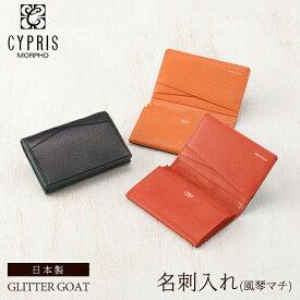 キプリス CYPRIS 名刺入れ メンズ 風琴マチ カードケース グリッターゴート 8494 本革 山羊革 日本製 ブランド