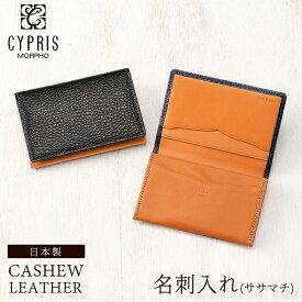 キプリス CYPRIS 名刺入れ メンズ ササマチ カシューレザー 8519 本革 栃木レザー 日本製 ブランド