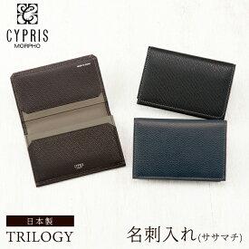 キプリス CYPRIS 名刺入れ ササマチ メンズ カードケース トリロジー 8533 本革 日本製 ブランド