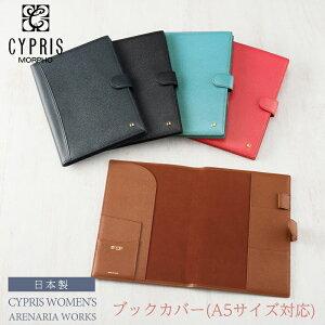 キプリス ウィメンズ Cypris Women's ブックカバー A5サイズ対応 アレナリアワークス レディース 8687 本革 日本製 おしゃれ ペン差し カード入れ