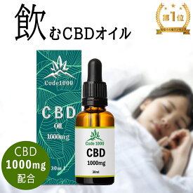 CBD CBDオイル 1000mg 3% 高濃度 ブロードスペクトラム アントラージュ リラックス 睡眠 おすすめ ヘンプシードオイル CBDOIL オーガニック お得 不眠 ストレス お得 ポイント