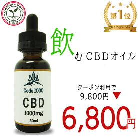 CBD CBDオイル 1000mg 3% 高濃度 ブロードスペクトラム アントラージュ リラックス 睡眠 おすすめ ヘンプシードオイル CBDOIL オーガニック お得