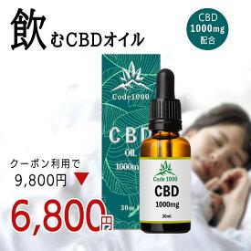 ポイント10倍 CBD CBDオイル 1000mg 3% 高濃度 ブロードスペクトラム アントラージュ リラックス 睡眠 おすすめ ヘンプシードオイル CBDOIL オーガニック お得 不眠 ストレス お得 ポイント