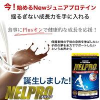 ネルプロジュニアプロテインココア500g(〜60食分)成長期の体づくりをサポート牛乳とシェイクで飲みやすいアミノ酸糖質ビタミンミネラルカルシウムヘム鉄乳酸菌オリゴ糖αGPCスポーツサッカー成長応援飲料サプリメント