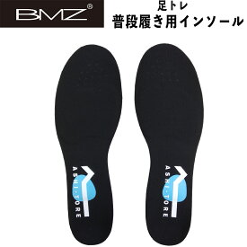 【BMZ】アシトレ 普段履き用インソール