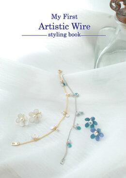 MyFirstArtisticWireStylingbook(はじめてのアーティスティックワイヤースタイリングブック)