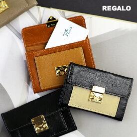 【レガロ/REGALO】ロックセット名刺入れ[bre-0043]【送料無料】
