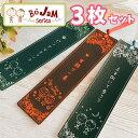 しおり 栞 革 BoJaMシリーズ 3枚セット オリジナル おしゃれ かわいい メッセージ 誕生日 プレゼント ギフト プチプラ
