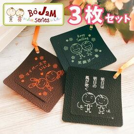 しおり 栞 革 BoJaMシリーズ 3枚セット クリップタイプ スクエア 正方形 おしゃれ かわいい メッセージ 誕生日 プレゼント ギフト プチプラ